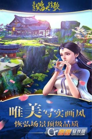 蜀山战纪2手游华为版截图(1)