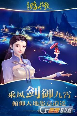 蜀山战纪2手游华为版截图(3)