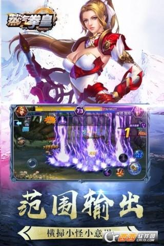 蒸汽拳皇vivo手游截图(3)