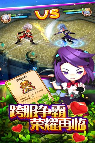 魔王与公主截图(2)