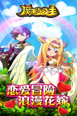 魔王与公主截图(1)