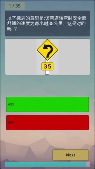 NZ Driving Theory截图(3)