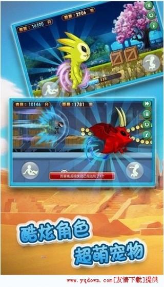 天天酷跑英雄忍者安卓版截图(3)