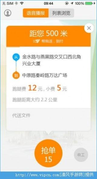 UU跑腿飞人版官方截图(5)