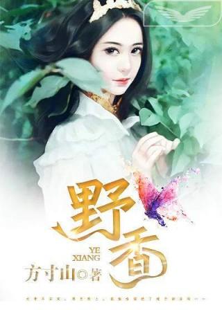 野香小说全集截图(1)