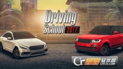 驾驶学校2017无限关卡破解版截图(5)