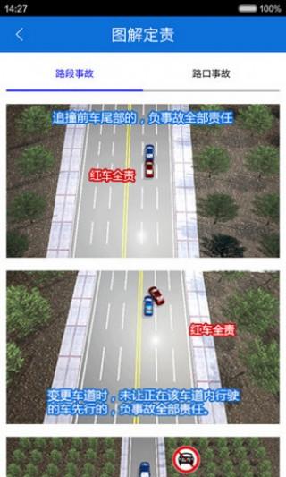 成都交警蓉e行截图(1)