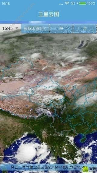 卫星云图天气预报截图(4)