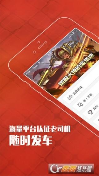 玩电竞app正版版截图(1)