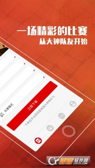 玩电竞app正版版截图(2)