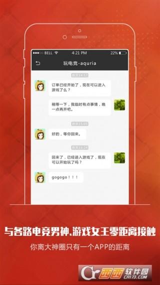 玩电竞app正版版截图(3)