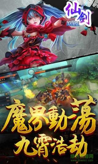 仙剑加强版手游截图(1)