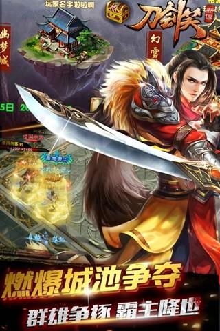 新刀剑笑截图(4)