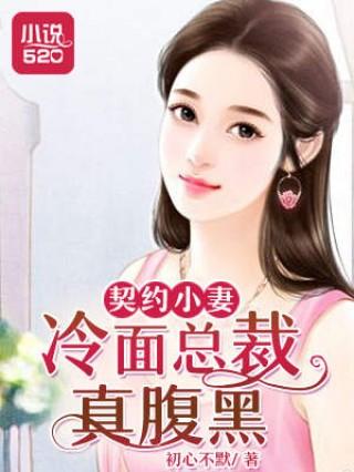 契约小妻冷面总裁真腹黑截图(1)