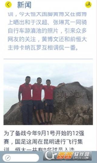 广州日报app截图(3)