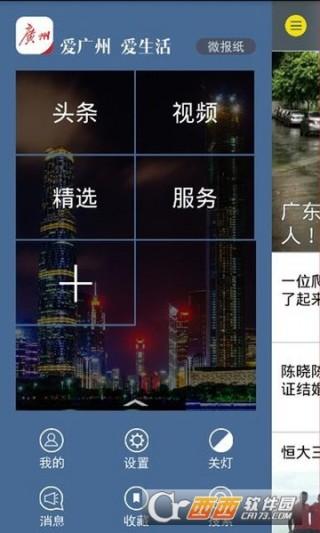 广州日报app截图(1)