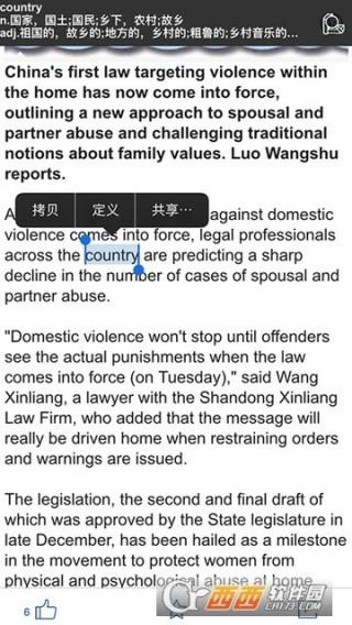 CHINA DAILY截图(3)