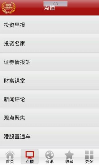 CCTV证券资讯截图(1)