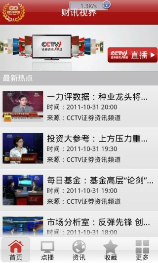CCTV证券资讯截图(4)