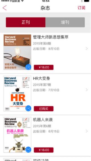哈佛商业评论英文版截图(2)