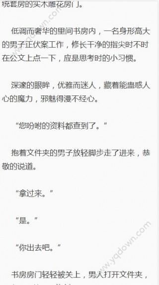 限时独宠帝少赖上小萌妻小说全文免费阅读下载