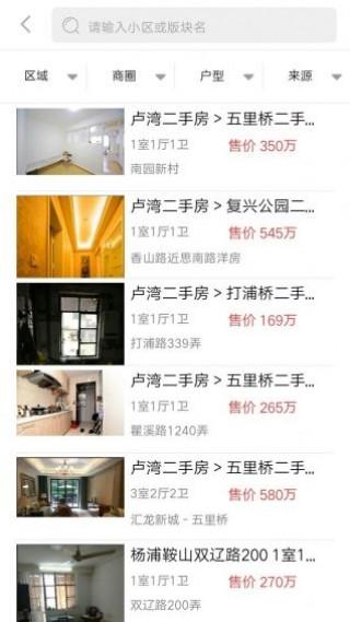 百仙聚新房正版软件截图(2)