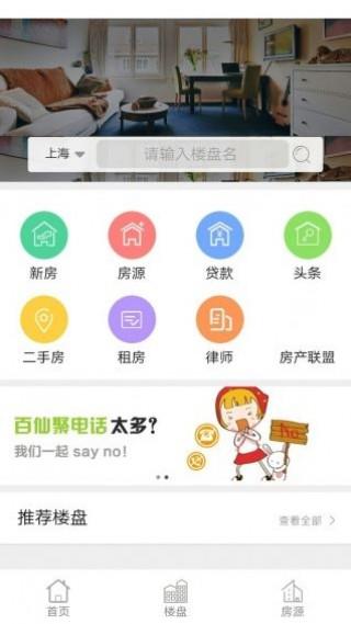 百仙聚新房正版软件截图(1)
