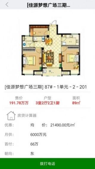 百仙聚新房正版软件截图(4)