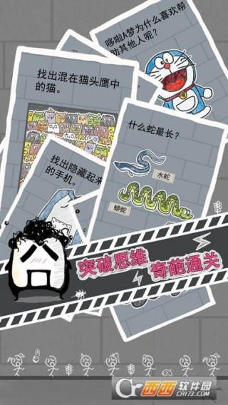 史上最坑爹的小游戏90关安卓版截图(4)