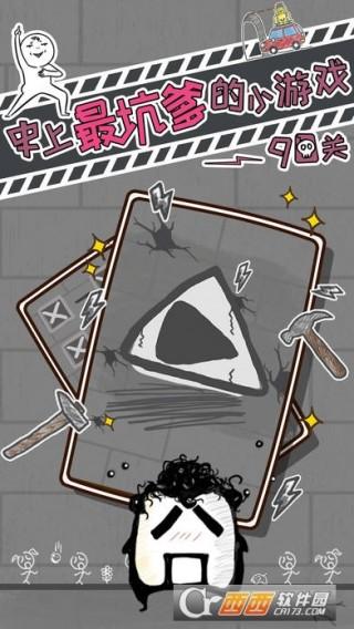 史上最坑爹的小游戏90关安卓版截图(3)
