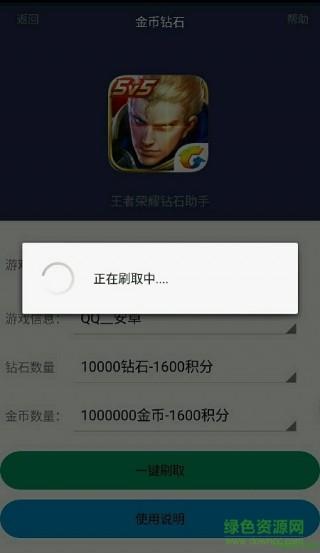 2017王者荣耀刷金币辅助器截图(1)