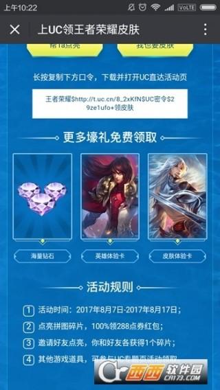 uc王者荣耀288红包助手免费版截图(1)