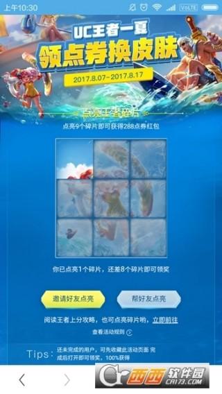 uc王者荣耀288红包助手免费版截图(2)