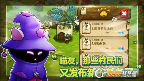 掌游猫咪斗恶龙正版截图(4)