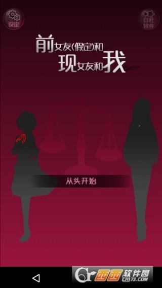 前女友和现女友与我汉化版截图(1)
