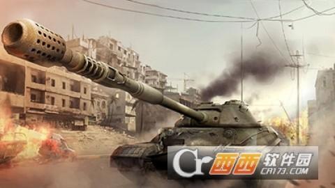 坦克争霸大战安卓版截图(3)