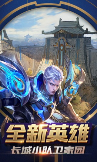 Arena of Valor截图(3)