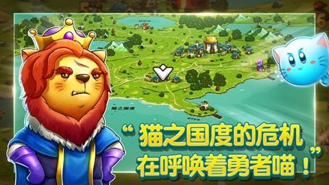 猫咪斗恶龙iOS版截图(3)