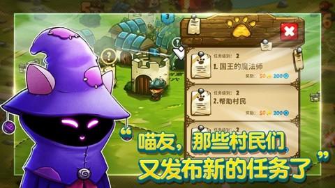 猫咪斗恶龙iOS版截图(1)