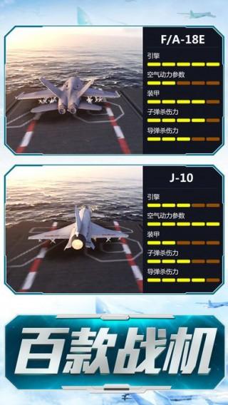 星空帝国空海对决正版游戏截图(2)