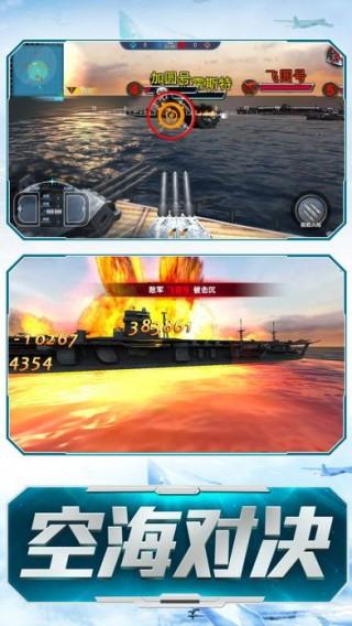 星空帝国空海对决正版游戏截图(1)