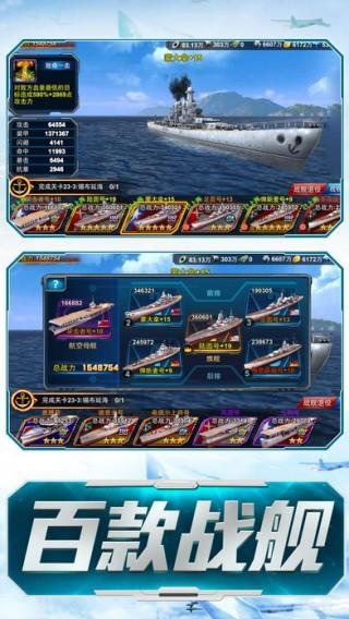 星空帝国空海对决正版游戏截图(4)