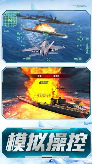 星空帝国空海对决正版游戏截图(5)