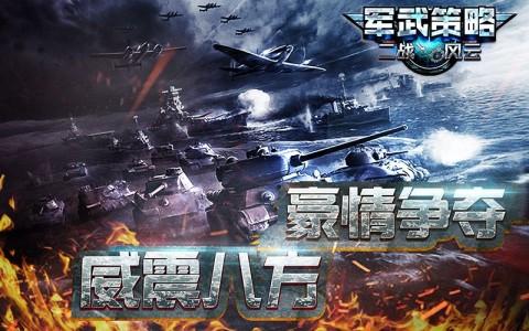 军武策略二战风云手机游戏正版网站截图(1)