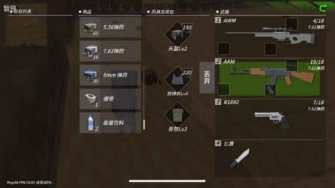 百人大逃杀截图(2)