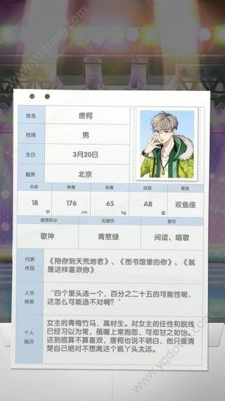 元气偶像季手游官网截图(1)
