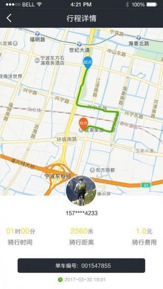 乐骑单车截图(5)