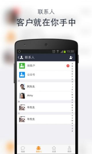 中国网络经纪人截图(4)