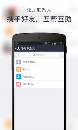 中国网络经纪人截图(1)