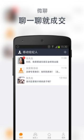 中国网络经纪人截图(5)